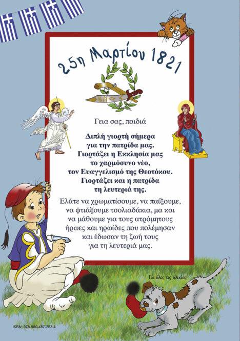 25i-Martiou_Back2