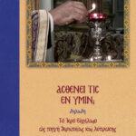 ASTHENEI-TIS-EN-YMIN_cover