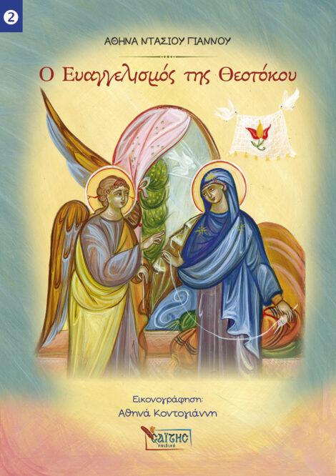 EYAGGELISMOS_cover