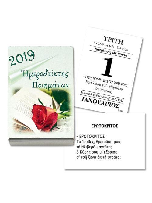 H13_poiimatwnAnoigomenos_2019