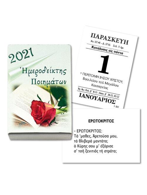 H13_poiimatwnAnoigomenos_2021
