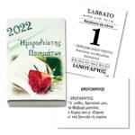 H13_poiimatwnAnoigomenos_2022