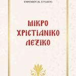 MIKRO-XRISTIANIKO-LEKSIKO_coverNeo