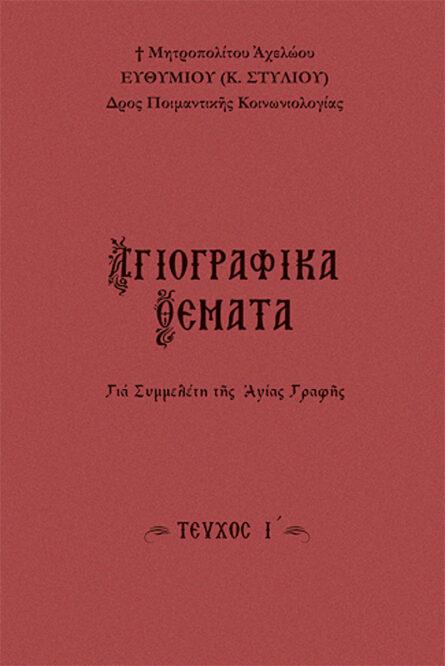 SEIRA-AGIOGRAFIKA-THEMATA-10a