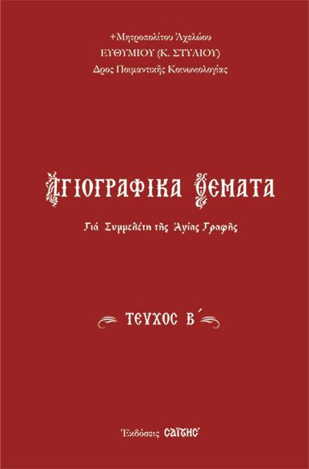 SEIRA-AGIOGRAFIKA-THEMATA-2a