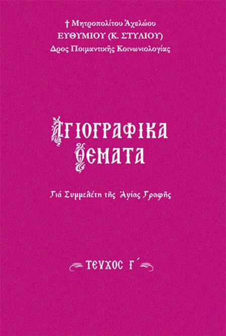 SEIRA-AGIOGRAFIKA-THEMATA-3a