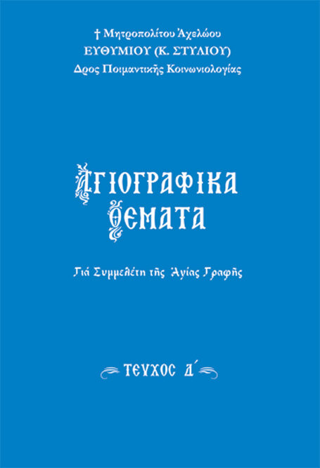 SEIRA-AGIOGRAFIKA-THEMATA-4a