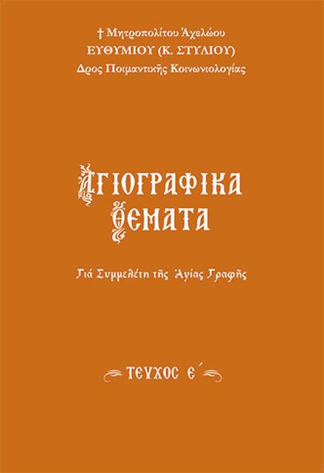 SEIRA-AGIOGRAFIKA-THEMATA-5a
