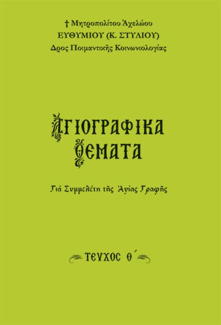 SEIRA-AGIOGRAFIKA-THEMATA-9a