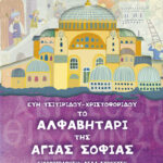 ALFAVHTARI-AGIAS-SOFIAS_cover