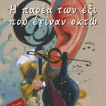 H-PAREA-TWN-6-POU-EGINAN-8-cover