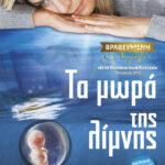 Μwra-tis-limnis_CoverNeo