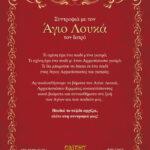 AgiosLoukasIatros_BackNeo