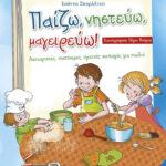 Paizo-Nistevo-Mageirevo_CoverNeo
