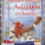 PeripeteiaLazarakou_coverNeo