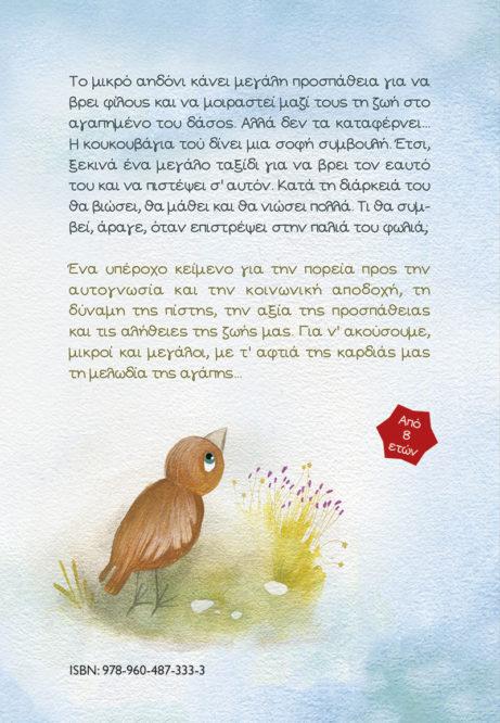 AHDONI-KAI-MELWDIA-AGAPHS-COVER-pisw