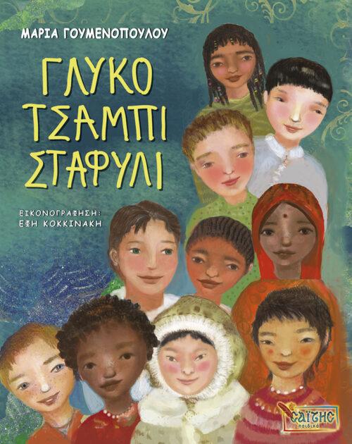 GLYKO-TSAMPI-STAFYLI-cover