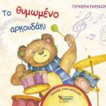TO-THYMWMENO-ARKOUDAKI_cover