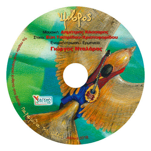 PARAMYTHIA-IMVROU-CD