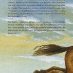 PARAMYTHIA-IMVROU-back