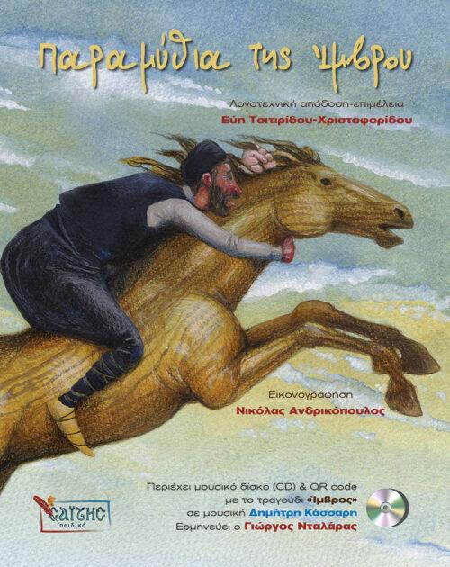 PARAMYTHIA-IMVROU-cover