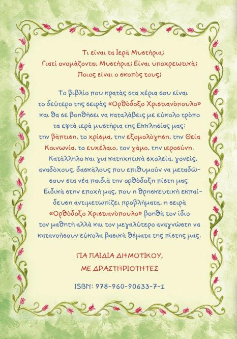 TA-7-MYSTHRIA-THS-EKKLHSIAS_Back