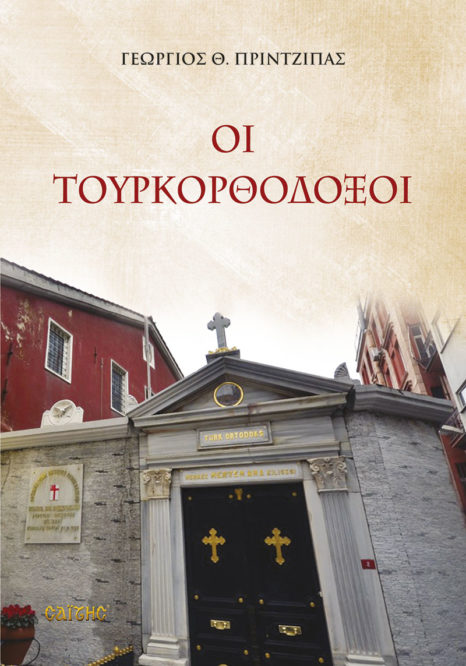 TOURKORTHODOXOI_Cover