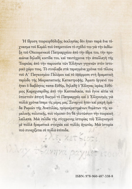 TOURKORTHODOXOI_Cover_back
