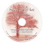 ONEIRO-ZWHS-CD