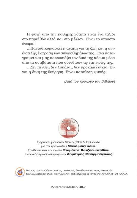 ONEIRO-ZWHS_BACKteliko-3