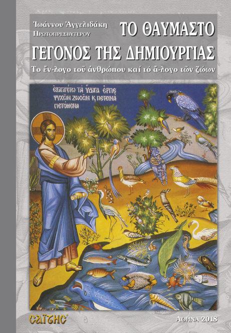 TO-THAYMASTO-GEGONOS-THS-DHMIOYRGIAS_cover