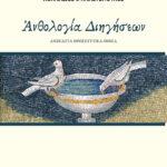 ANTHOLOGIA_COVER