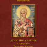 AGIOS-POLYKARPOS_cover