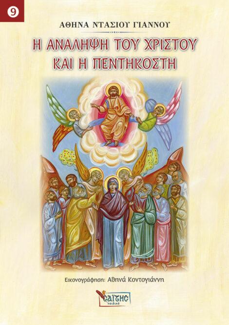ANALHPSH-KAI-PENTHKOSTH_front