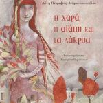 XARA-AGAPH-DAKRYA_FRONT