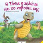 TONIA-H-XELWNA_Bekdosi_cover