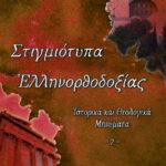 STIGMES-ELLHNORTHODOKSIAS-No2_cover