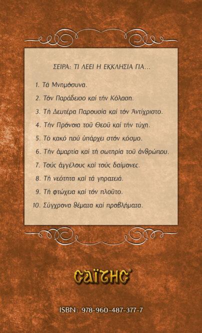SeiraTiLeeiHEkklisiaGia_02_Paradeiso-Kolasi_back
