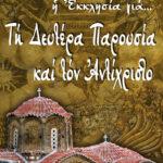 SeiraTiLeeiHEkklisiaGia_03_D_PAROUSIA_ANTIXRISTOS_cover