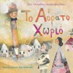 TO-AORATO-XWRIO_COVER