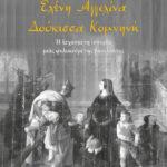 ELENH-MANFREDOU_COVER