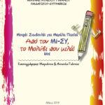 MIKRES-SYMBOULES-GIA-MEGALA-PAIDIA_COVER