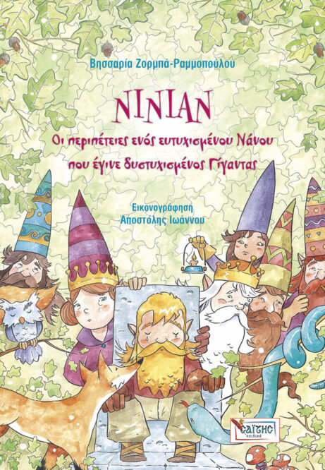 NINIAN_cover