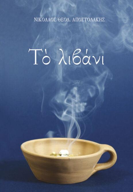 To-Livani_cover
