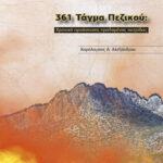 361_TAGMA_Cover