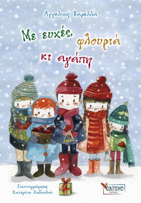 ME-EFXES-FLOURIA-KI-AGAPH_cover