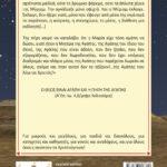 TO-WRAIOTERO-DWRO_Back