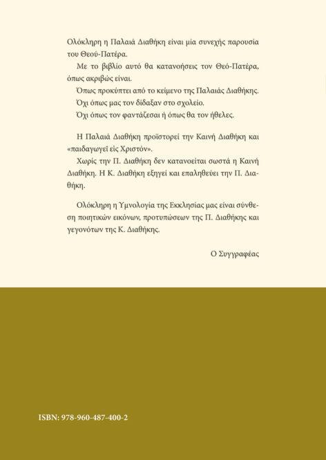 O-THEOS-STHN-PALAIA-DIATHIKI_back