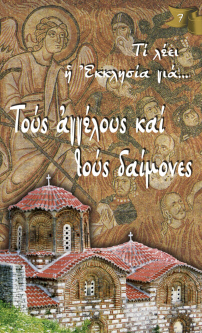 SeiraTiLeeiHEkklisiaGia_07_AGGELOYS-KAI-DAIMONES_cover