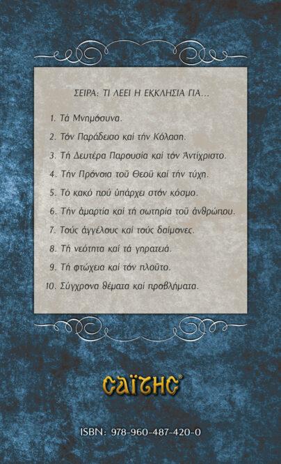 SeiraTiLeeiHEkklisiaGia_09_FTWXEIA-PLOUTO_back